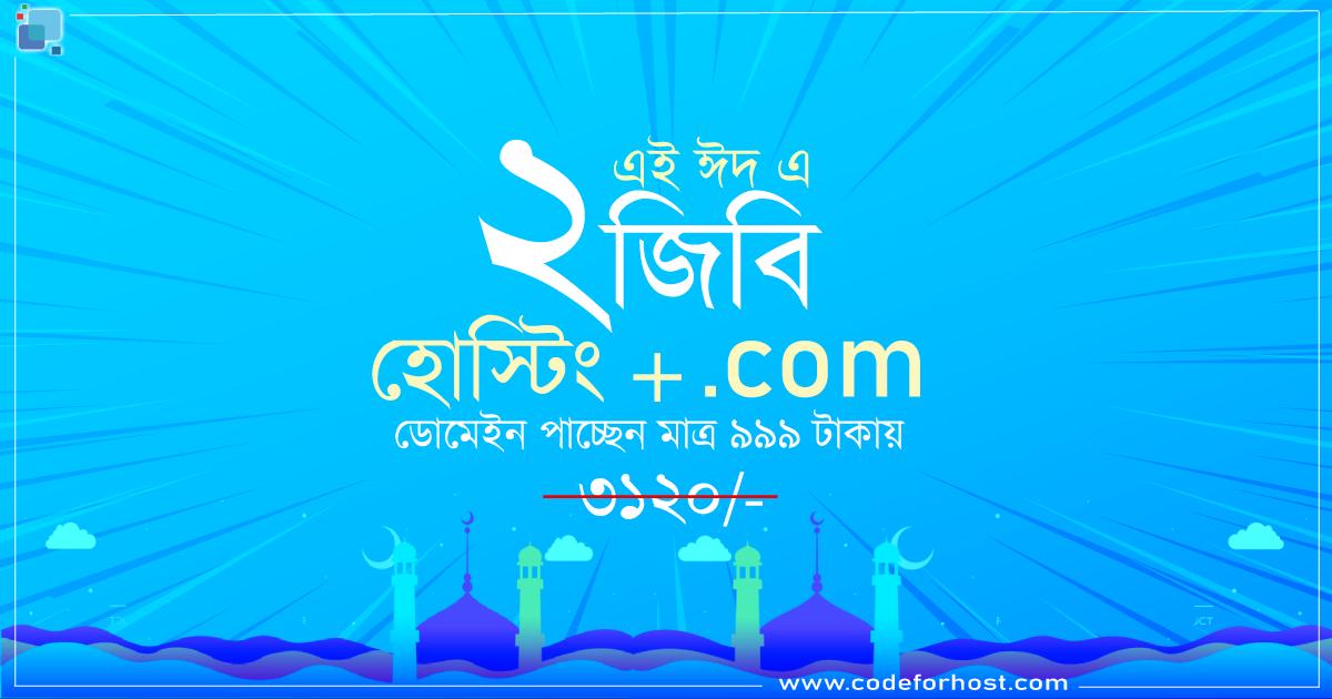 Eid offer 2019 r