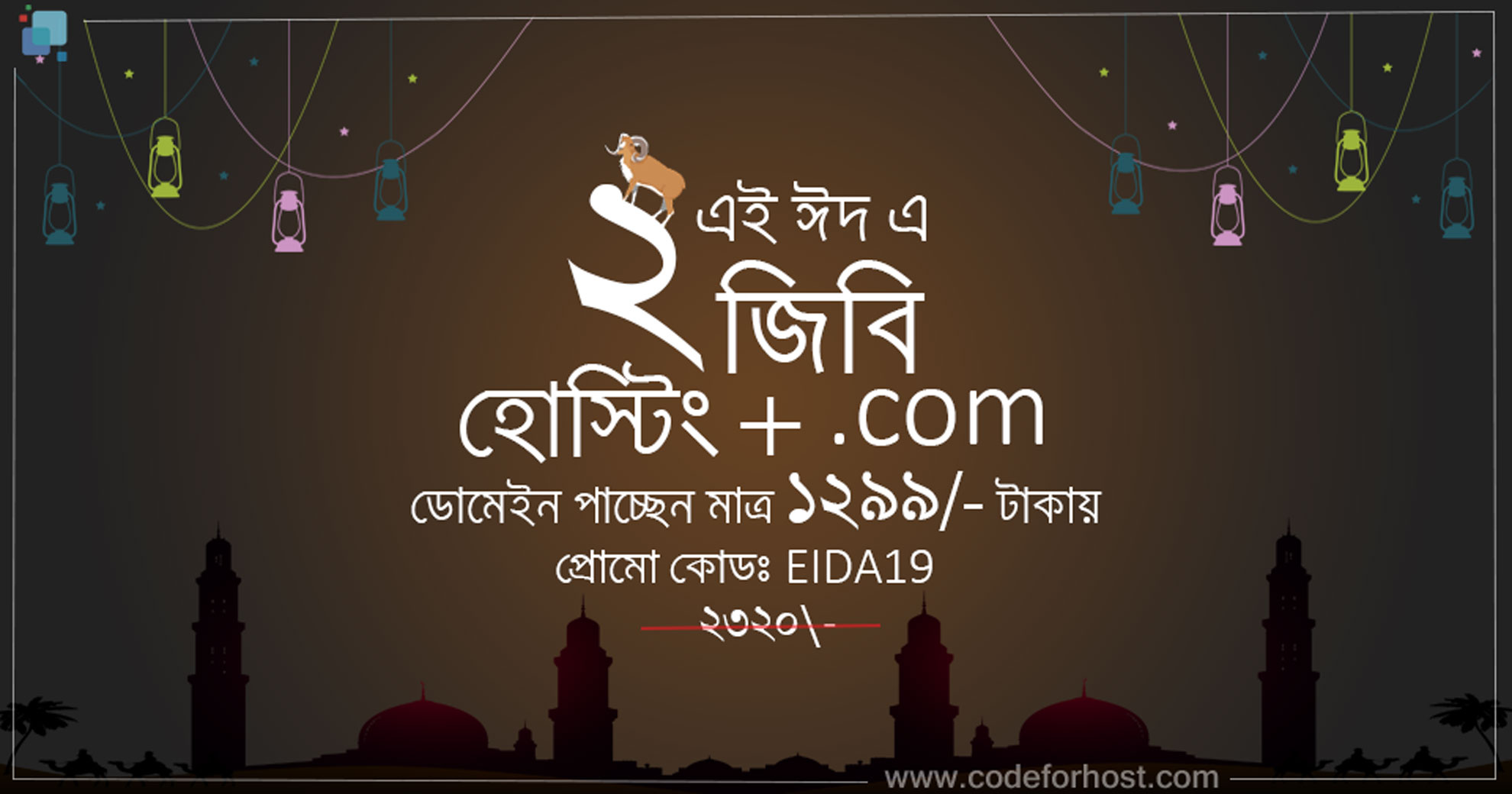 1 Best Domain and Web Hosting Provider in Bangladesh 2019s