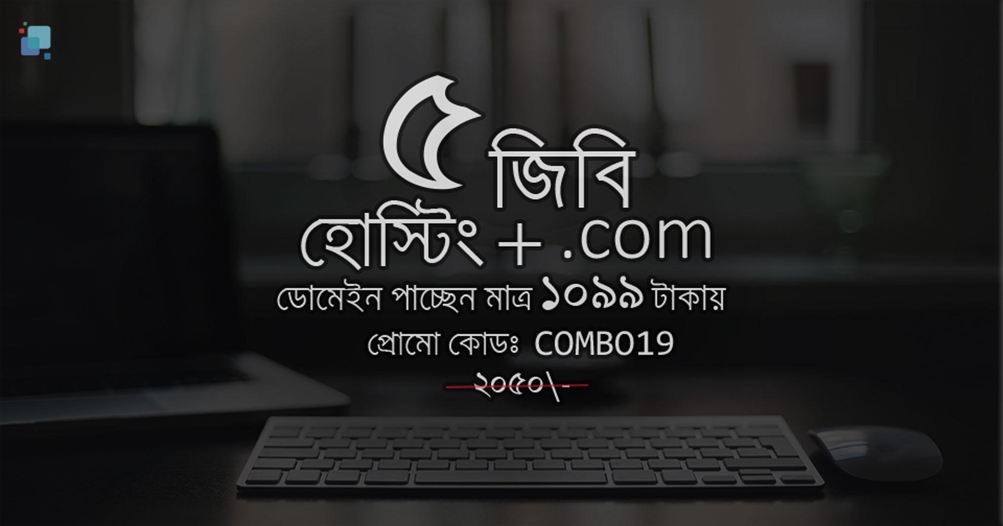 combo offer 2019